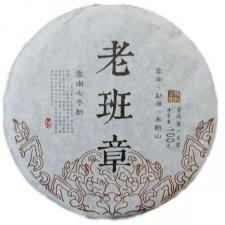 Raw Pu-Erh (CY ZANG / 2013 m.) arbata (100 g.)