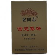 Ripe Pu-Erh (MAVIN IMPERIAL / 2013 m.) arbata (100 g.)