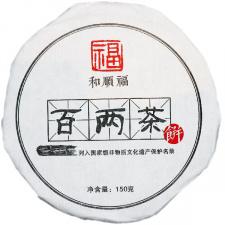 AN HUA (BAI LIANG / 2016 m.) juodoji arbata (150 g.)