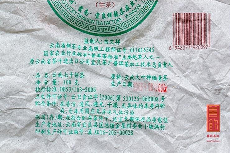 Raw Pu-Erh (Lucky Dragon Classic: LONG YU / 2009 m.) arbata (100 g.)
