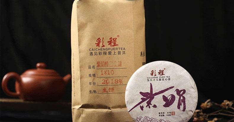 Purpurinė Pu-Erh (Caicheng Classic: ZI JUAN / 2018 m.) arbata (100 g.)