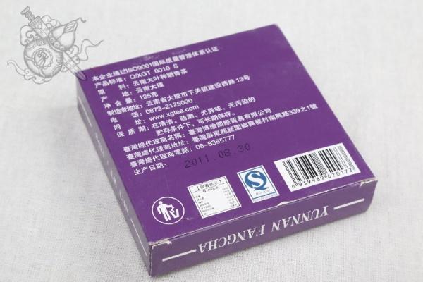 Raw Pu-Erh (Xiaguan Classic: FANG CHA / 2010 m.) arbata (125 g.)