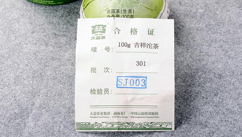Raw Pu-Erh (Menghai Classic: LUCKY TOU CHA / 2013 m.) arbata (100 g.)